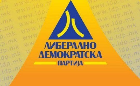 ЛДП: За Македонија нема друга алтернатива освен Европската Унија