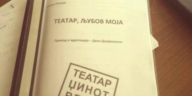 so-premiera-na-teatar-ljubov-moja-veleshkiot-teatar-ke-go-odbelezhi-svetskiot-den-na-teatarot