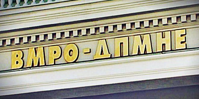 ВМРО ДПМНЕ  Народот бара реални мерки за подобра иднина