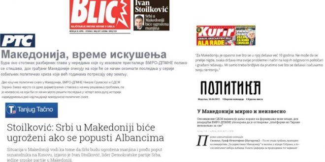 Српски политичари ги тријат рацете од  кризата во Македонија