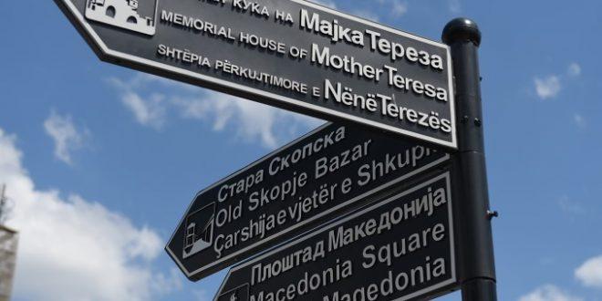 Градот Скопје постави осум патоказни табли за туристите