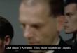 (ВИДЕО) Како Груевци го утнаа автопатот?