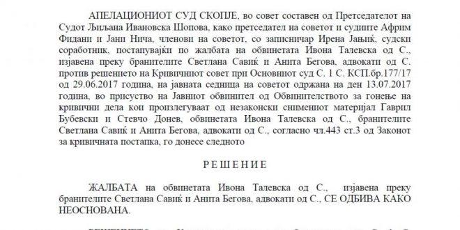 Готови се одлуките за барањата за притвор на СЈО  но апелација ќе ги објави во понеделник