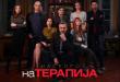 """Од септември ќе почне да се емитува нова македонска серија """"На терапија"""""""