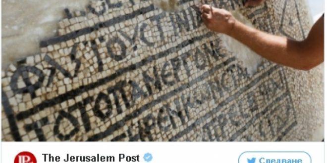 arheolozite-pronashle-unikatno-otkritie-vo-erusalim