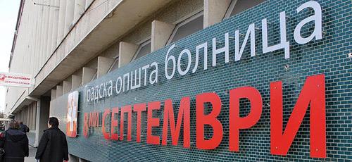 "Почина 45-годишен скопјанец заразен од коронавирус на пат кон болницата ""8 Септември"""