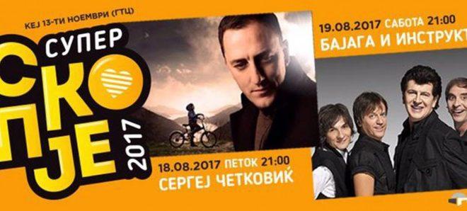 Почнува првиот фестивал  Супер Скопје