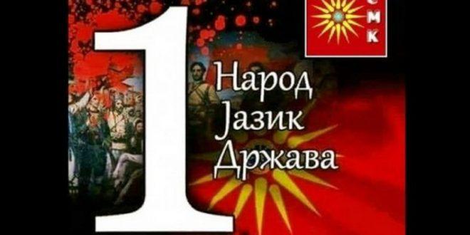 СМК    Македонски манифест  и  Тврдокорни  ќе побараат Иванов да не го потпише Законот за јазици