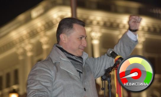 Груевски е обвинет за делото  примање награда   а не за анекс на договор