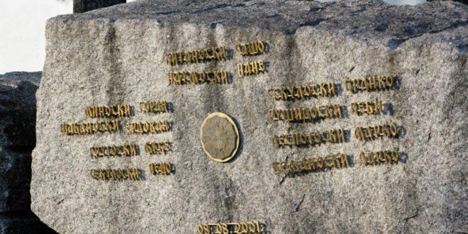 Прилеп одбележа 19 години од загинувањето на 10-те бранители кај Карпалак