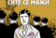 """Промоција на графичкиот роман """"Во Италија сите се мажи"""""""