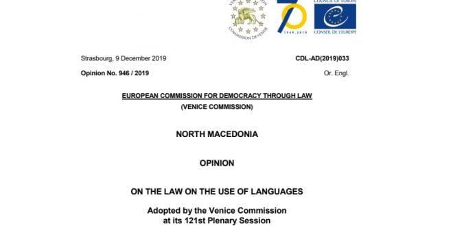 Венецијанската комисија бара укинување или одложување на казните во Законот за јазици