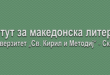 Институт за македонска литература: Со ставот на БАН се негира македонскиот национален идентитет