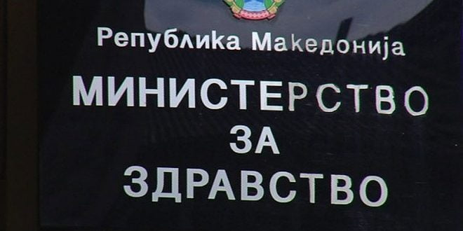 Министерството за здравство апелира ВМРО-ДПМНЕ да престане со изнесување неточни информации во време на вонредна состојба