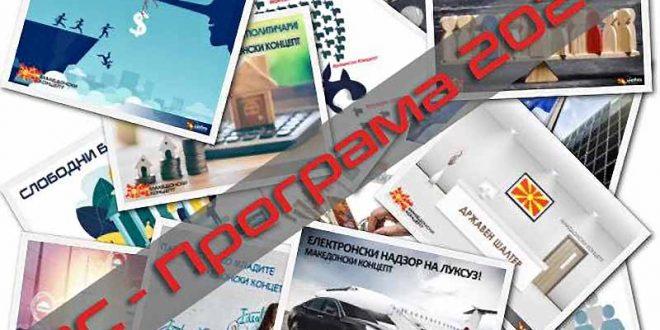 Македонски концепт ја промовираше изборната програма