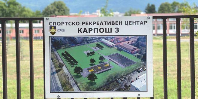 Интензивни активности на новиот Спортско – рекреативен центар во Карпош 3