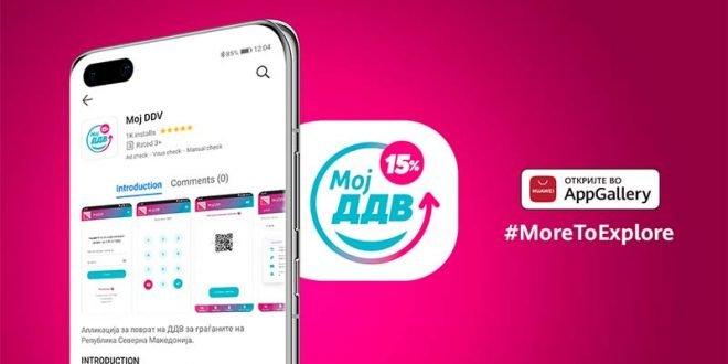 Апликацијата МојДДВ сега достапна и на AppGallery на Huawei