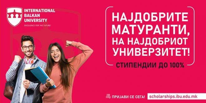 Како до стипендија на Меѓународниот балкански универзитет?