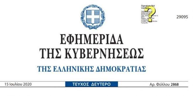 Грција ја продолжи забраната за авионско, железничко и копнено поврзување со Северна Македонија