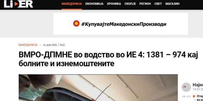 Опозициските портали шират лажни вести за исходот од денешното гласање