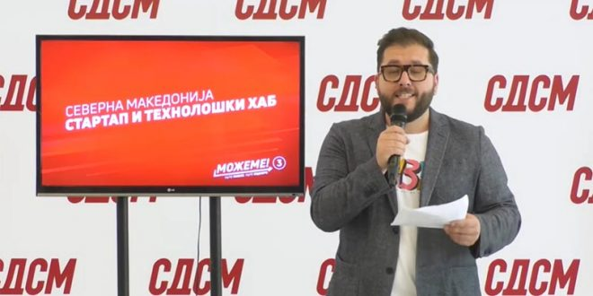Петров: С. Македонија како стартап и технолошки хаб во регионот (ВИДЕО)