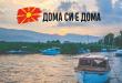 """Туристичките агенции за користење на ваучерите ќе може да се регистрираат на платформата """"Дома си е дома"""""""