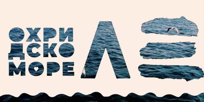 """Last Expedition"" повикува на ""Охридско море"""