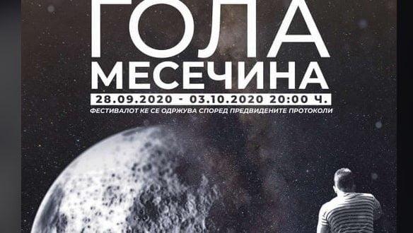 """Фестивалот на комедијата """"Гола месечина"""" ќе се одржи следната недела"""
