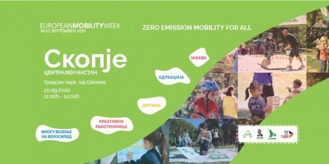 Oдбележување на Европската недела на мобилност во Скопје